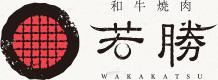 和牛焼肉 若勝 WAKAKATSU