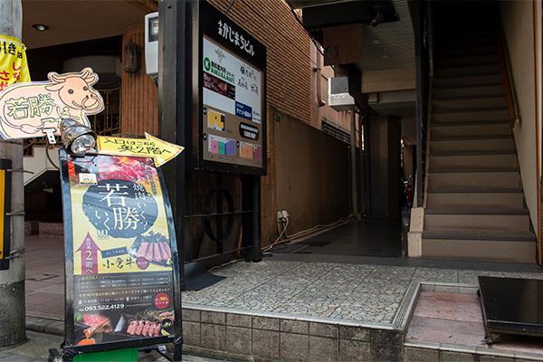 1JR小倉駅から歩いて6分の好アクセス。