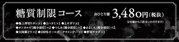 糖質制限コース<br />3,480円(税別)