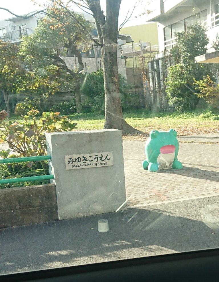 昭和の公園