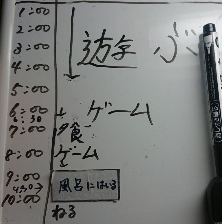 3男(小4)の1日