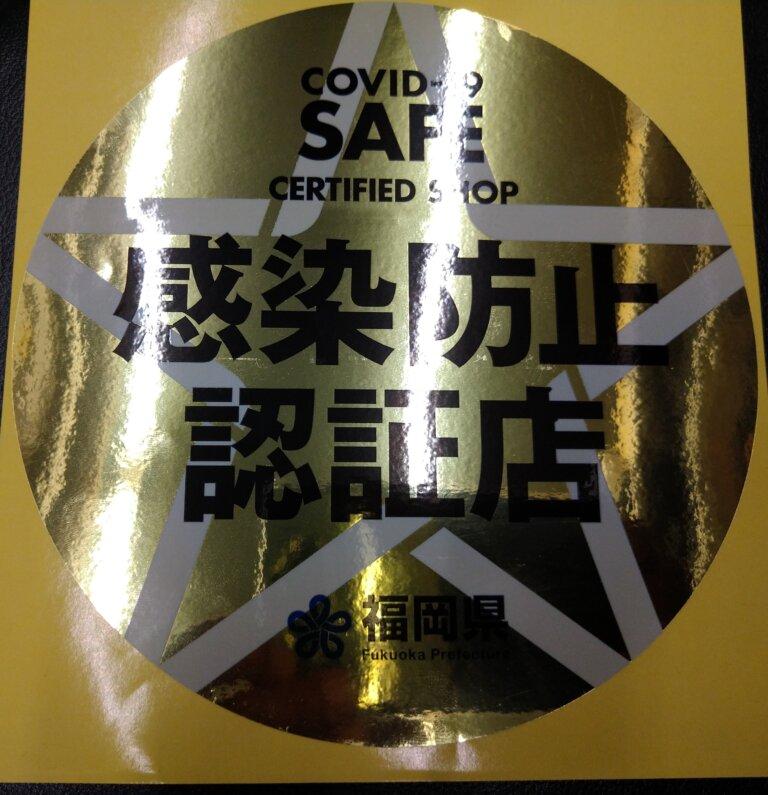 福岡県認証マーク取得しました